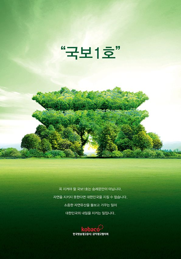 Advertising-Campaign-공익광고-환경보호-로그트리 Advertising Campaign : 공익광고 환경보호 로그트리