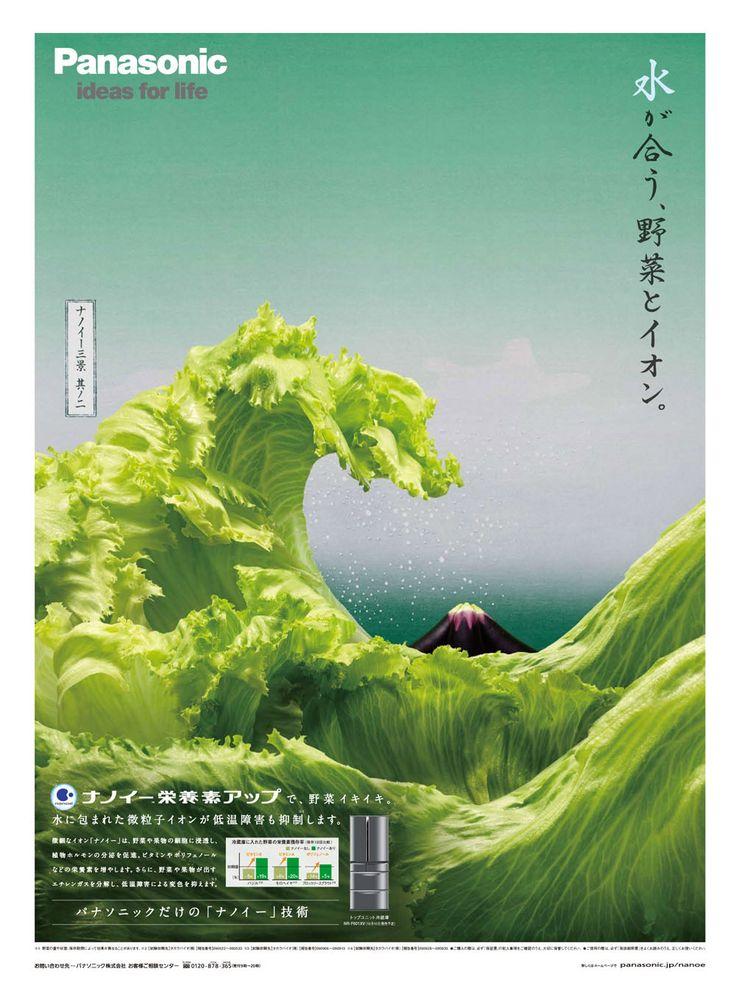 ea34c70a16103c31fcee7d3bce58e030--wave-design-print-design Print Advertising : 第44回 日本産業広告賞 新聞部門 シリーズ広告賞 第1部 第3...