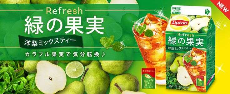 Creative-Advertising-緑の果実-洋梨ミックスティー Creative Advertising : 緑の果実 洋梨ミックスティー