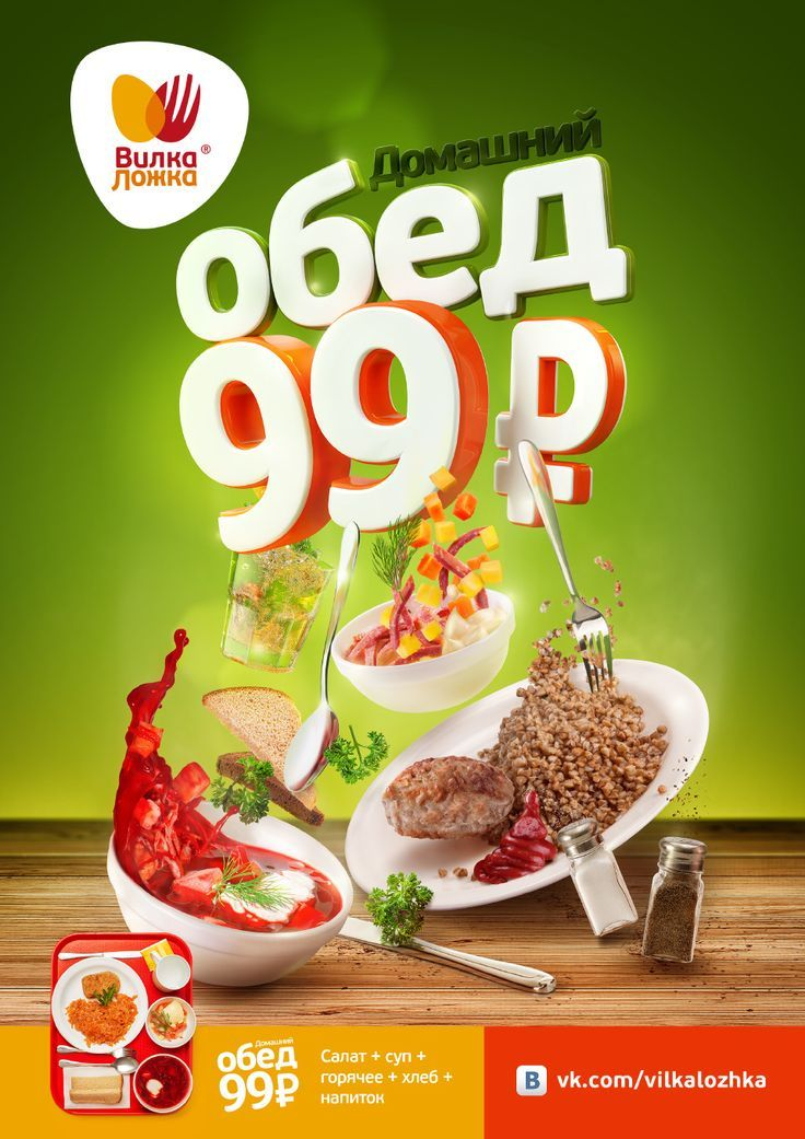 Advertising-Infographics-Food-infographic-Advertising-food-posters-for Advertising Infographics : Food infographic - Advertising food posters for «Вилка Ложка» ® 2014 on Behance - InfographicNow.com | Your Number One Source For daily infographics & visual creativity