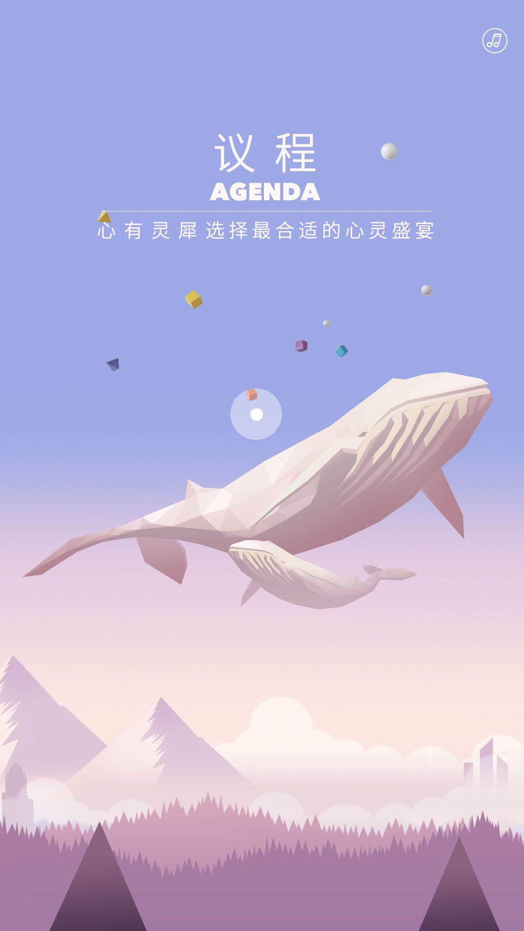 Advertising-Infographics-【2016_HTML5移动生态大会】H5邀请函-UI中国用户体验设计平台 Advertising Infographics : 【2016_HTML5移动生态大会】H5邀请函-UI中国用户体验设计平台
