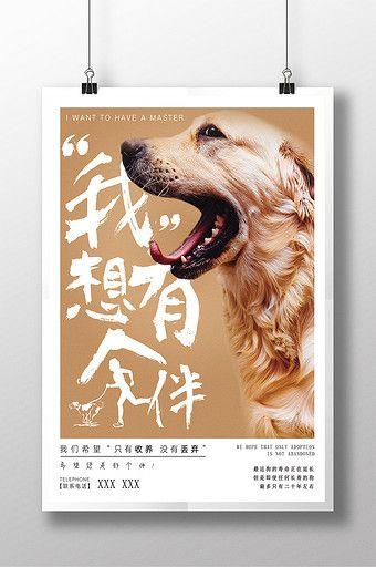 Advertising-Infographics-Pet-creative-poster-PSD-Free-Download Advertising Infographics : Pet creative poster | PSD Free Download - Pikbest