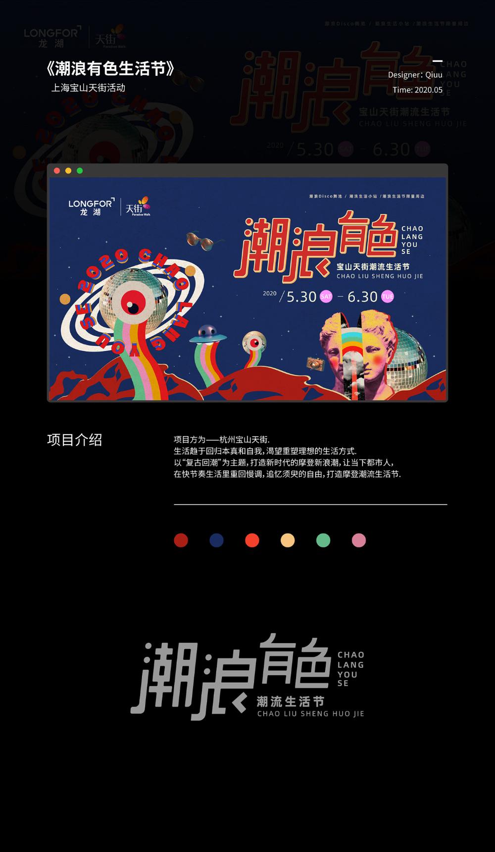 Advertising-Infographics-主视觉设计-projects Advertising Infographics : 主视觉设计 projects